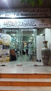 Diafat Al Rashideen Hotel