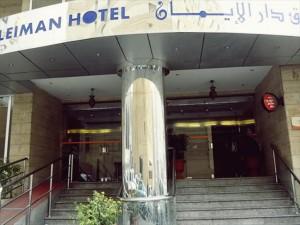 Dar Aleiman Ajyad